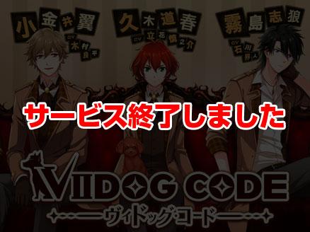 VIIDOG CODE ヴィドッグ・コード サービス終了サムネイル
