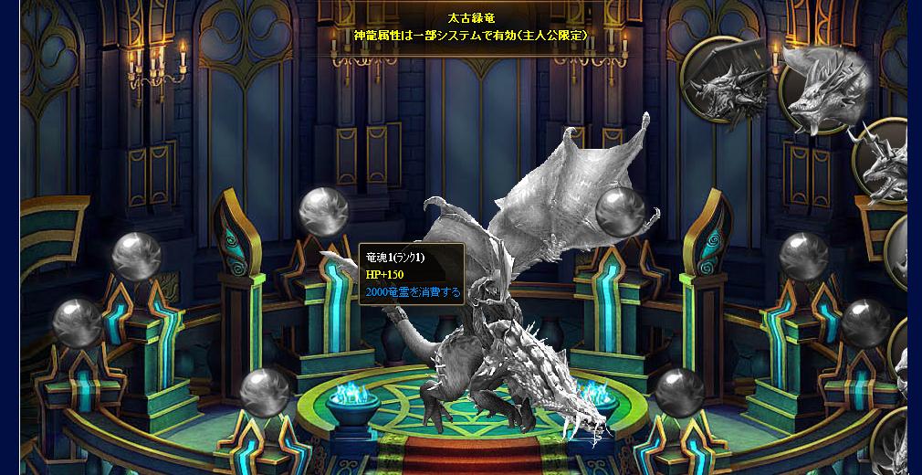 ドラグーンナイツ 神竜の6つのパーツを揃えて召喚