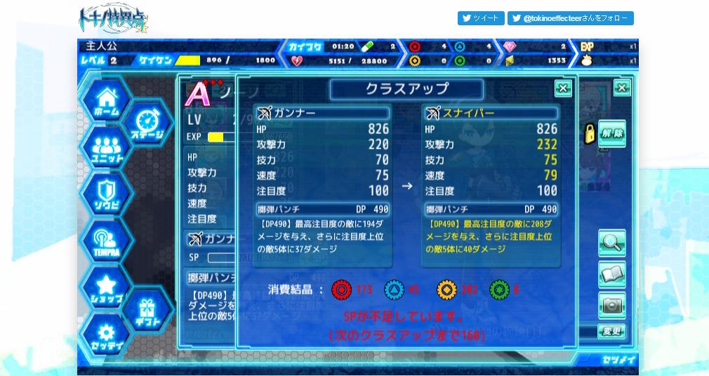 トキノ特異点(トキノエフェクティア) クラスアップ画面