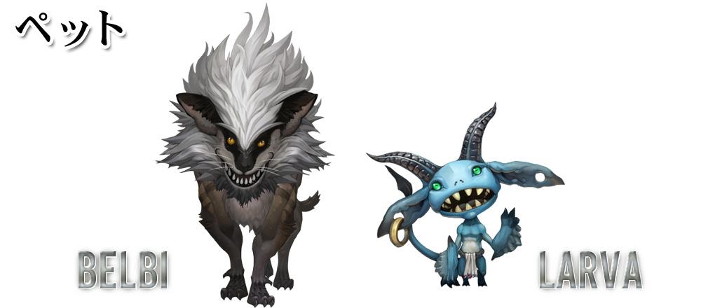 MU LEGEND(ミューレジェンド) ペット左:Belbi、右:Larva