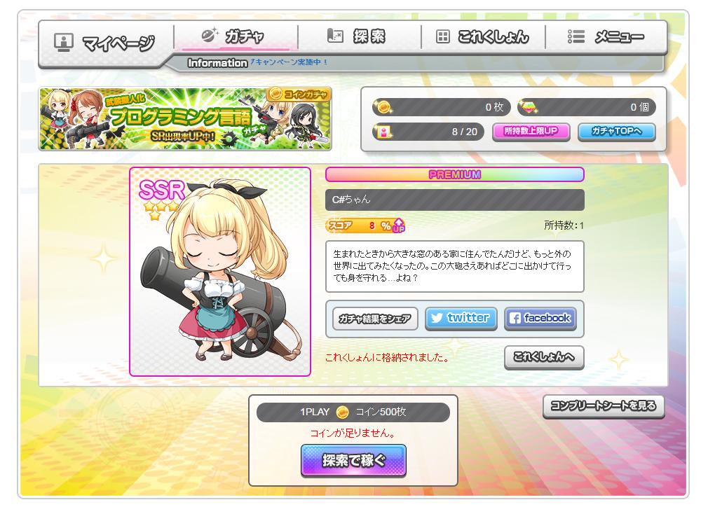 コードガールこれくしょん(ガルこれ) キャラクター詳細画面【C#ちゃん】