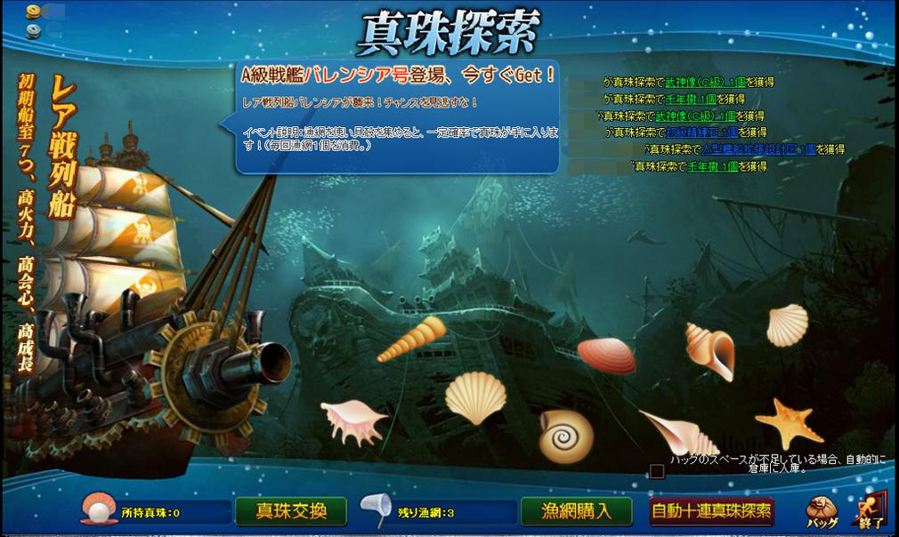 壮絶大航海 Age of Discovery 船体が取得できるイベント