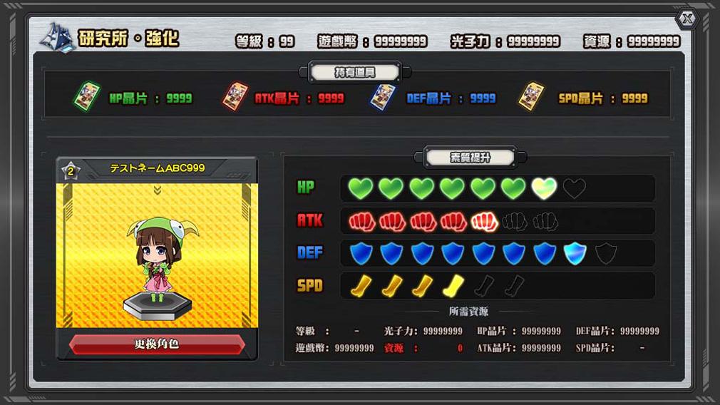 ロボットガールズZ PCブラウザ キャラクター強化画面