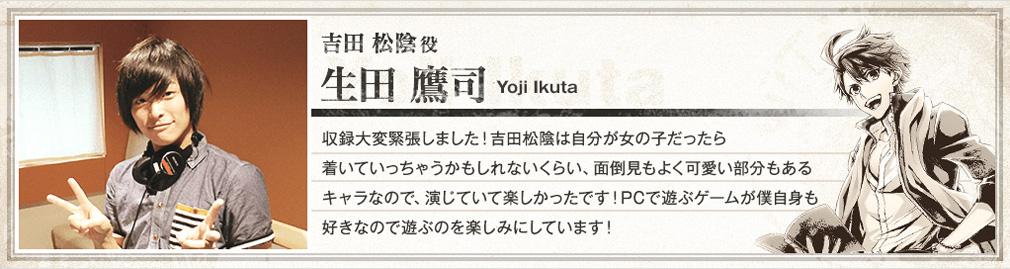 輪華ネーション(りんかね) 生田 鷹司さんコメント