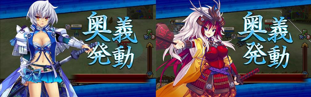 戦国の神刃姫X(ブレイドルX) 左:【島津義弘】奥義発動、右:【武田信玄】奥義発動