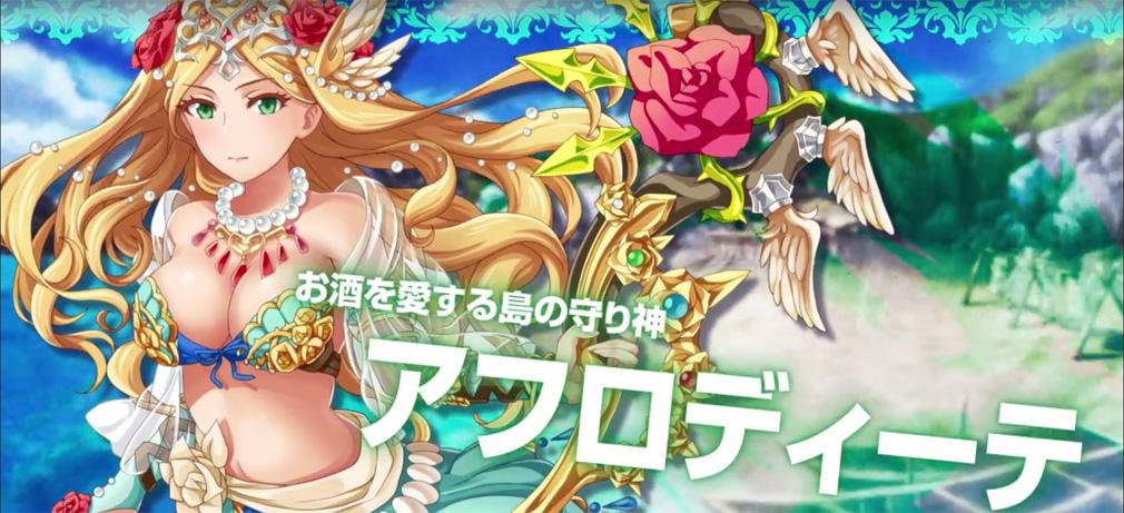 神航の地平線(ホライズン) 神ホラ アフロディーテ (CV.井上 喜久子)