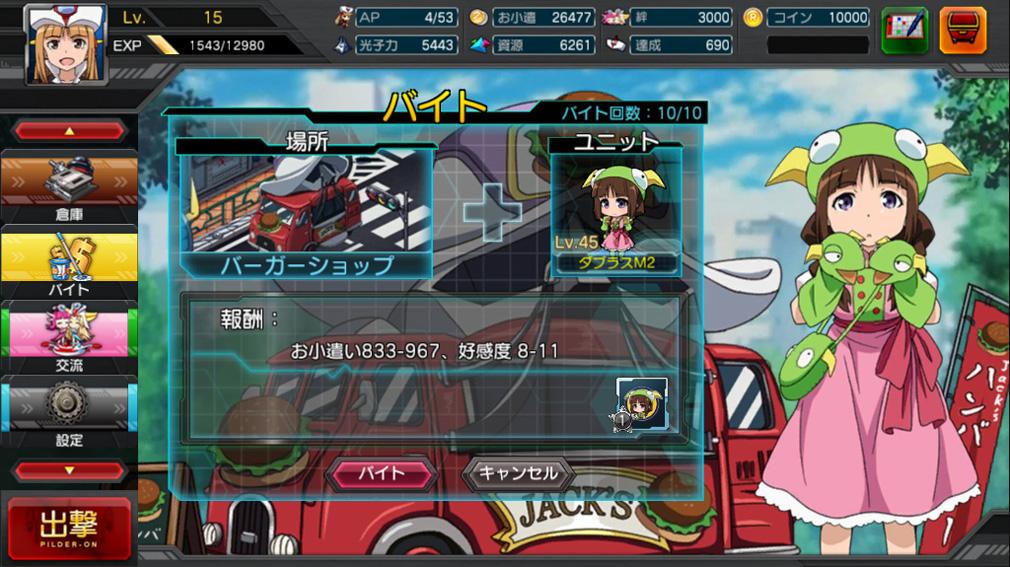 ロボットガールズZ PCブラウザ バイト画面