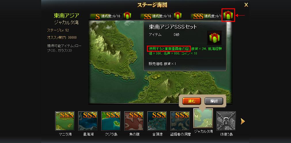 壮絶大航海 Age of Discovery ステージ海図