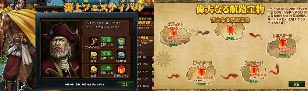 壮絶大航海 Age of Discovery 左:イベント報酬交換画面、右:イベント海図