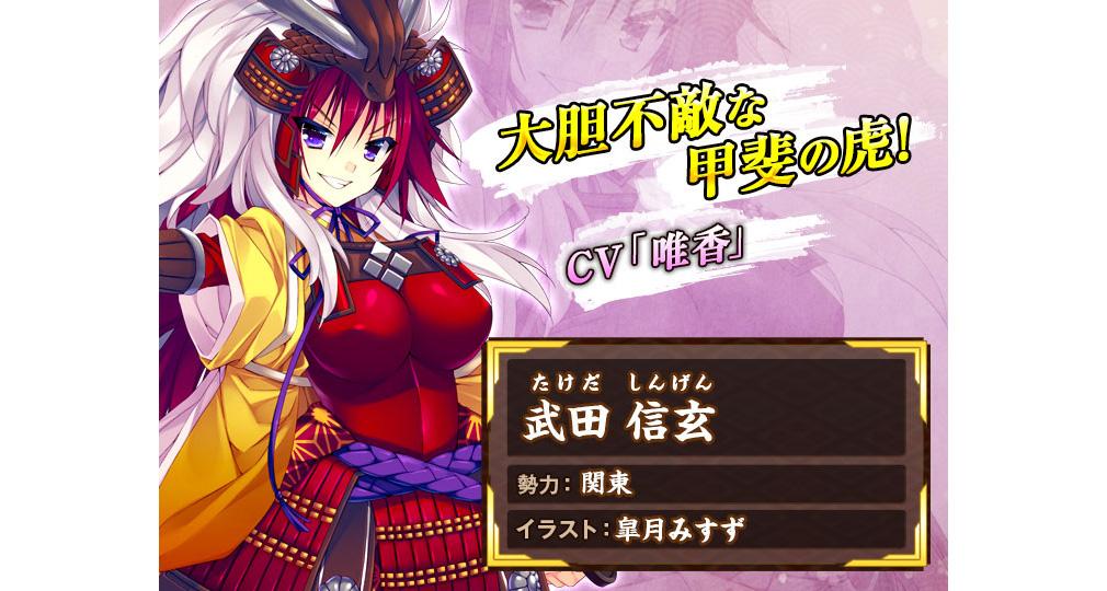 戦国の神刃姫X(ブレイドルX) 武田 信玄