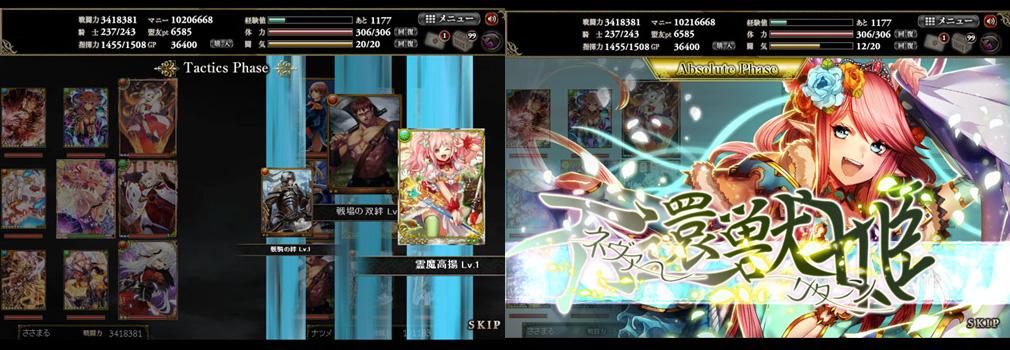 PC版ドラゴンタクティクスf(フォルテ) 左:相手攻撃中のバトル画面、右:スキル発動中のバトル画面