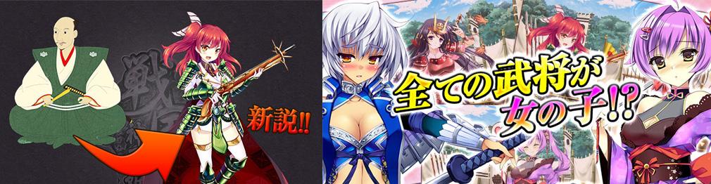 戦国の神刃姫X(ブレイドルX) 左:織田信長の美少女化、右:全ての武将が美少女化