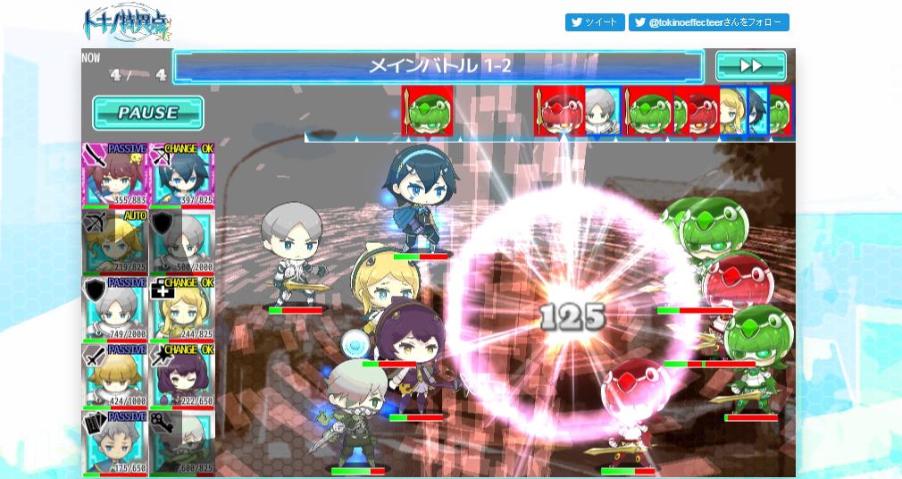 トキノ特異点(トキノエフェクティア) ゲームバトル画面