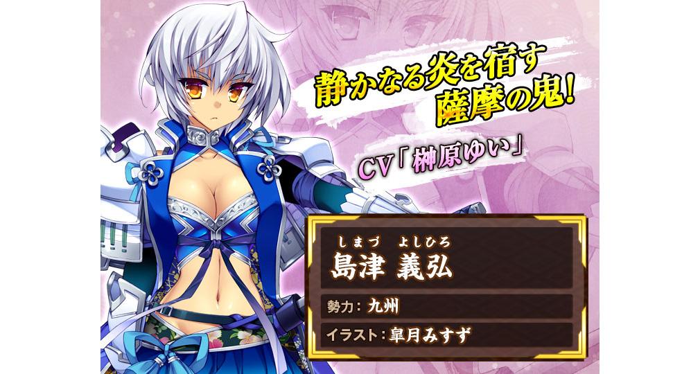 戦国の神刃姫X(ブレイドルX) 島津 義弘
