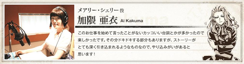 輪華ネーション(りんかね) 加隈 亜衣さんコメント