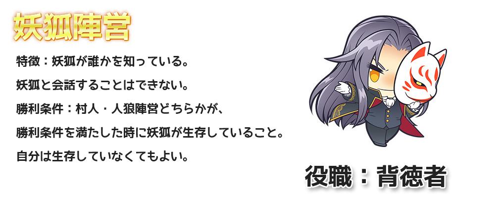 人狼パーティー ハンゲーム 役職:背徳者