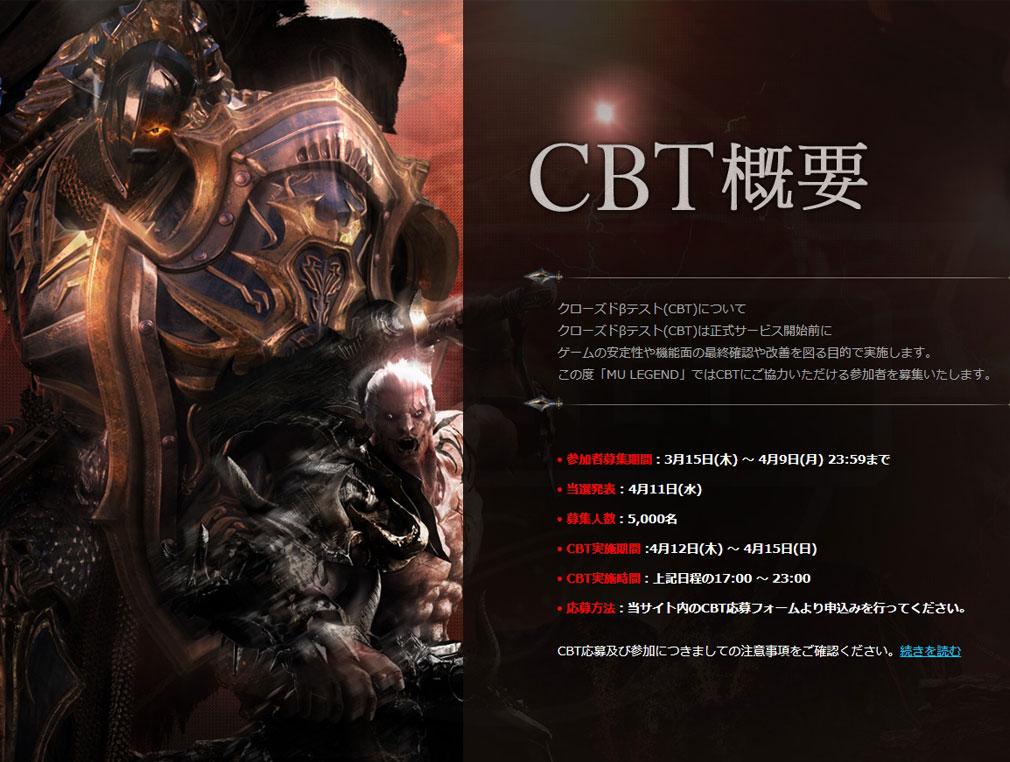 MU LEGEND(ミューレジェンド)日本 クローズドβテスト(CBT)詳細情報紹介イメージ