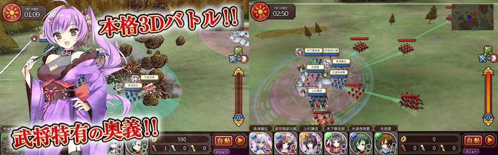 戦国の神刃姫X(ブレイドルX) 左:竹中半兵衛バトル紹介、右:合戦バトル画像