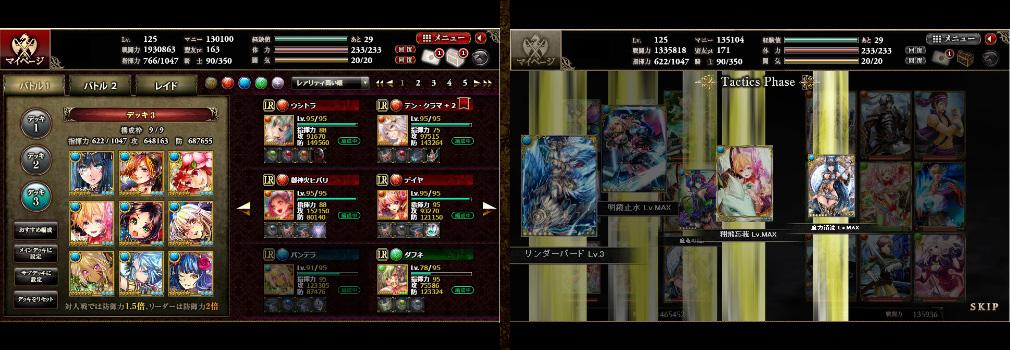 PC版ドラゴンタクティクスf(フォルテ) 左:デッキ編成、右:PvPバトル