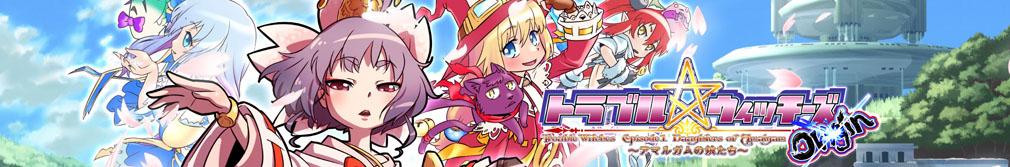 トラブル☆ウィッチーズ Origin! ~アマルガムの娘たち~ フッターイメージ