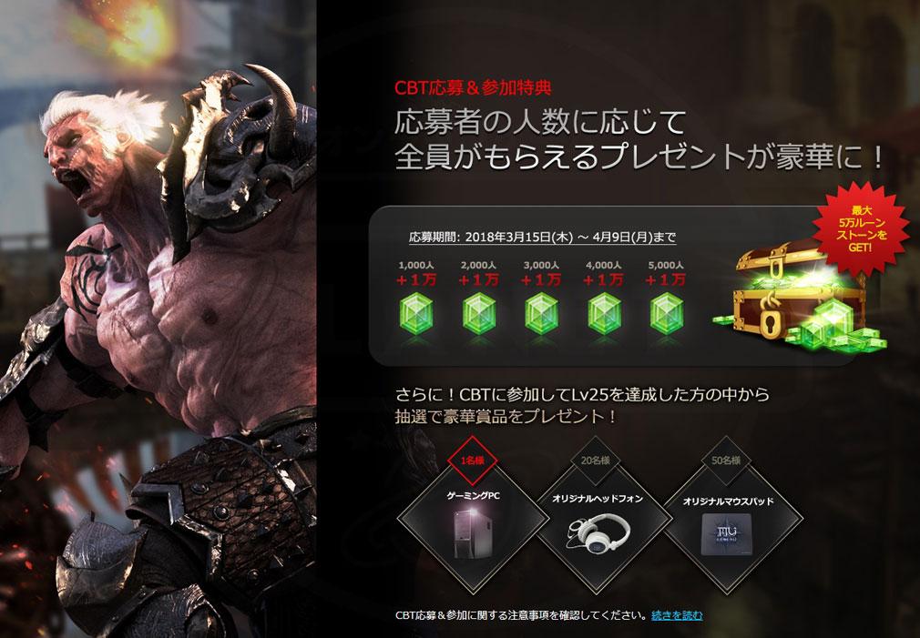 MU LEGEND(ミューレジェンド)日本 クローズドβテスト(CBT)応募特典紹介イメージ