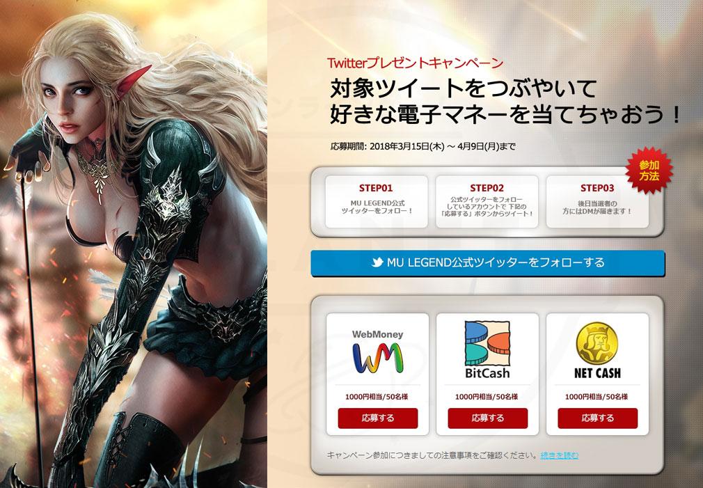 MU LEGEND(ミューレジェンド)日本 Twitterキャンペーン情報紹介イメージ