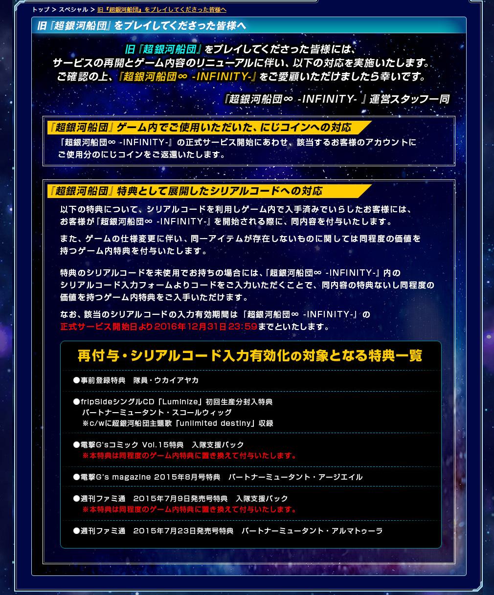 超銀河船団∞インフィニティ 旧「超銀河船団」プレイヤーの方へのお詫び