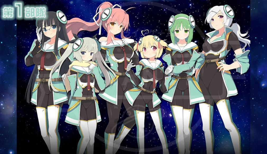 超銀河船団∞インフィニティ 第一部隊