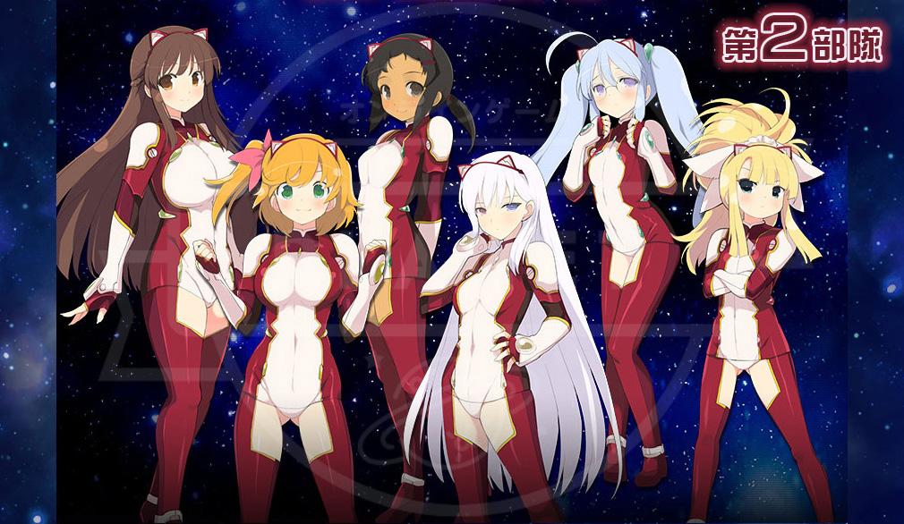 超銀河船団∞インフィニティ 第二部隊