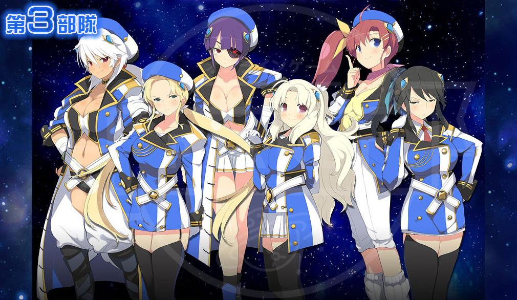 超銀河船団∞インフィニティ 第三部隊