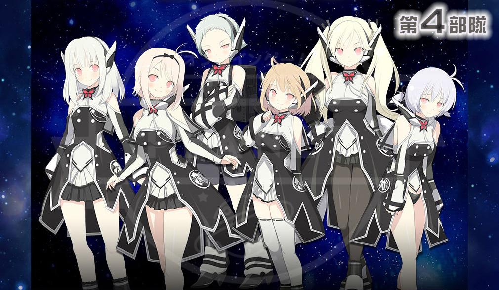超銀河船団∞インフィニティ 第四部隊