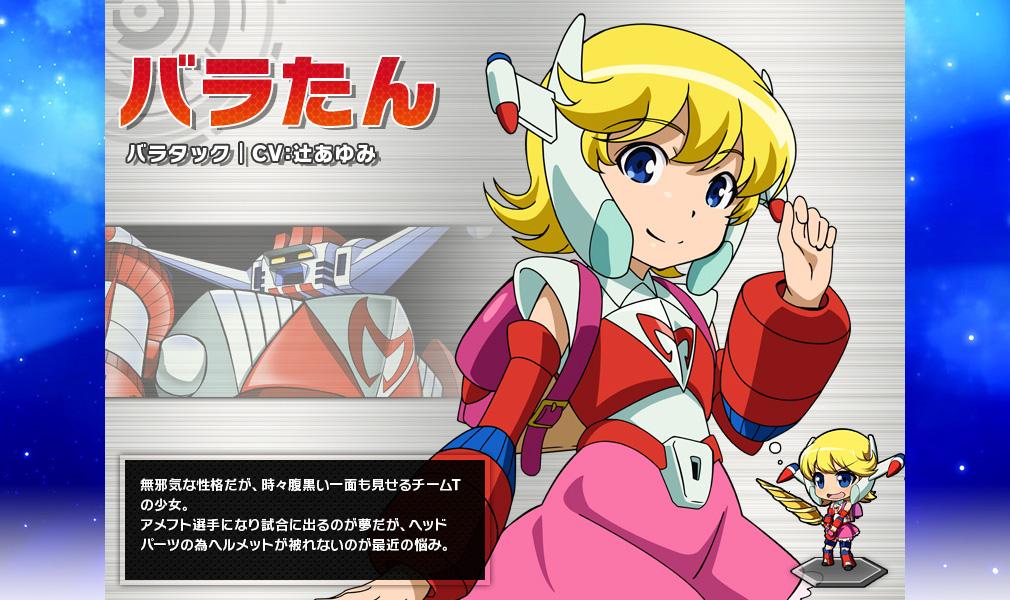 ロボットガールズZ PCブラウザ バラたん (CV:辻あゆみ)