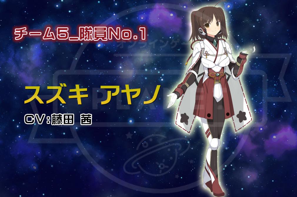 超銀河船団∞インフィニティ 【第五部隊】スズキ アヤノ (CV:藤田茜)
