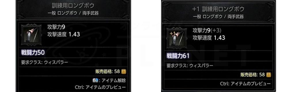 MU LEGEND(ミューレジェンド)日本 強化後性能の比較スクリーンショット