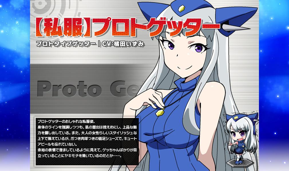 ロボットガールズZ PCブラウザ プロトゲッター (CV:橘田いずみ)