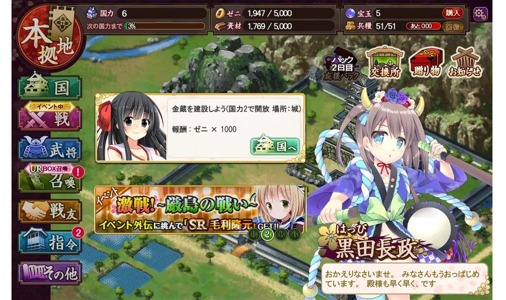 戦国の神刃姫X(ブレイドルX) ホーム画面