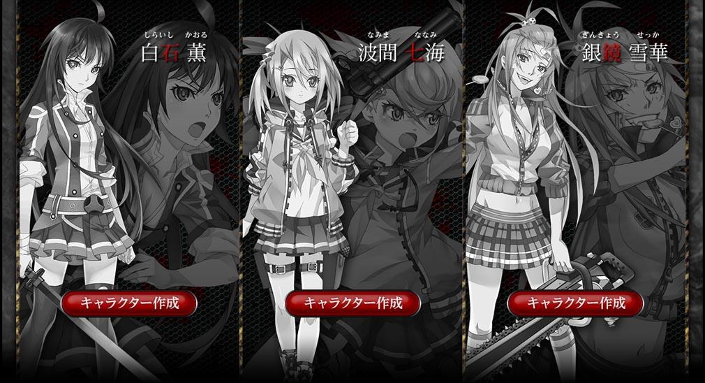 PCブラウウザ版 感染少女 キャラクター選択画面