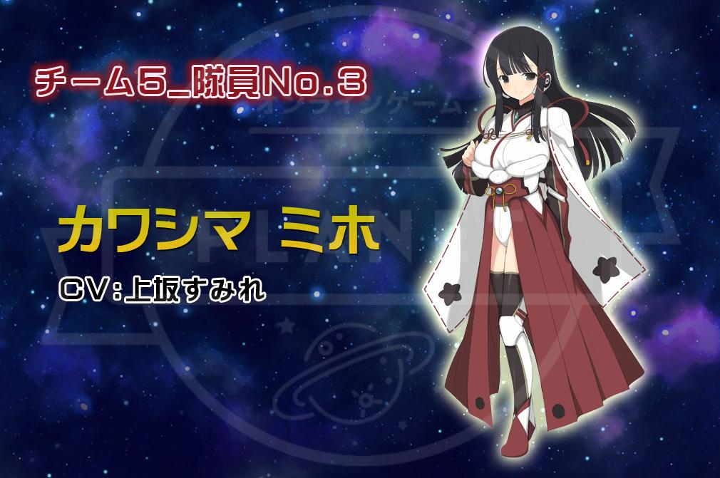 超銀河船団∞インフィニティ 【第五部隊】カワシマ ミホ (CV:上坂すみれ)