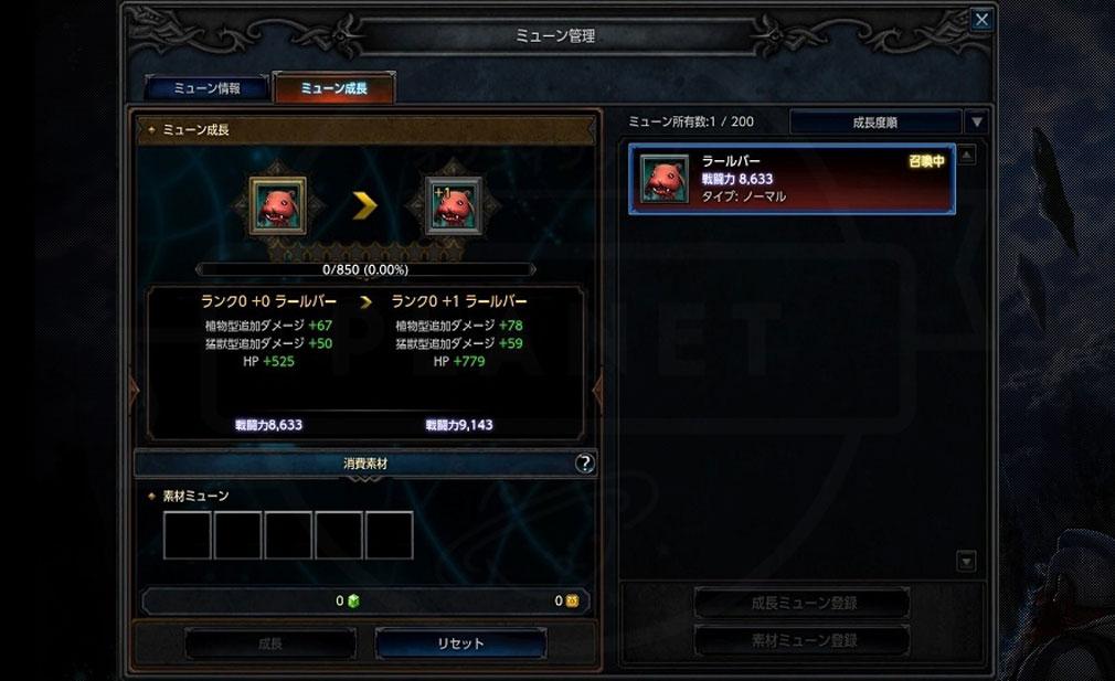 MU LEGEND(ミューレジェンド)日本 『ミューン』成長スクリーンショット