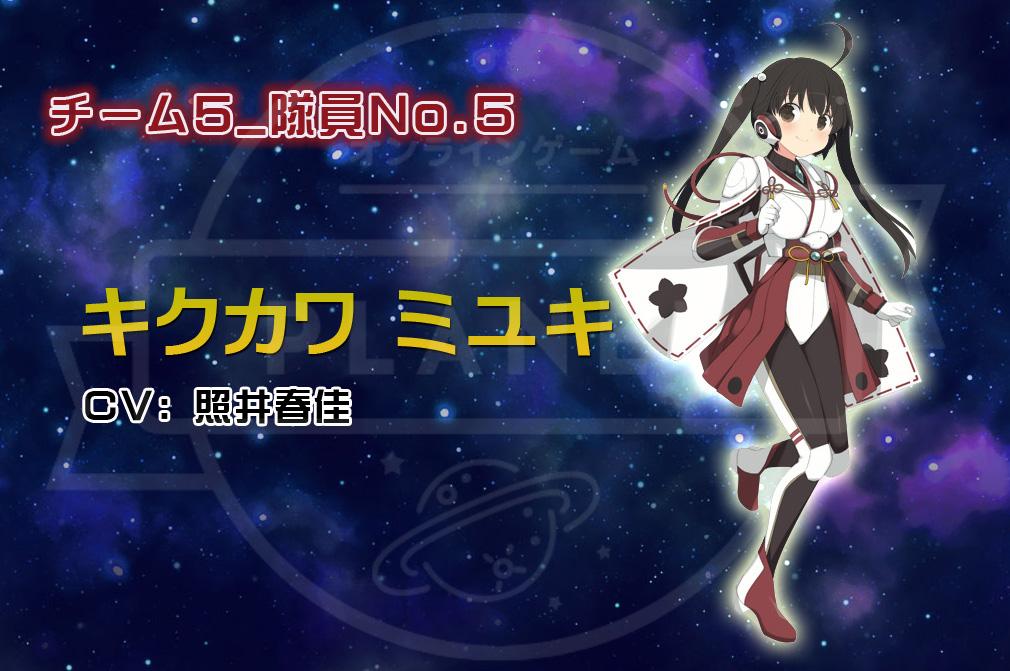 超銀河船団∞インフィニティ 【第五部隊】キクカワ ミユキ (CV:照井春佳)