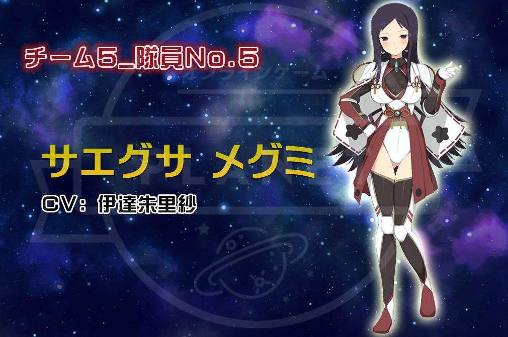 超銀河船団∞インフィニティ 【第五部隊】サエグサ メグミ (CV:伊達朱里紗)