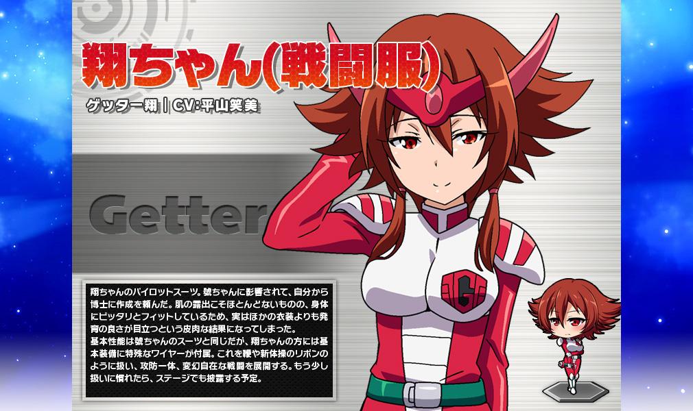 ロボットガールズZ PCブラウザ 翔ちゃん (CV:平山笑美)