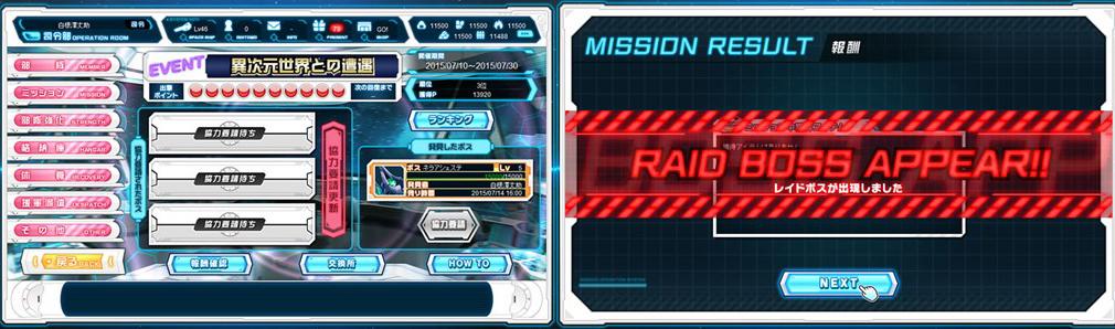 超銀河船団 左:ミッション選択画面、右:レイド発生画面
