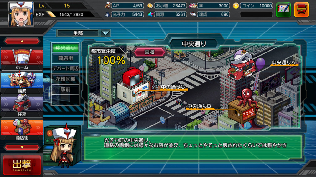 ロボットガールズZ PCブラウザ 出撃場所選択画面