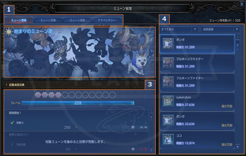 MU LEGEND(ミューレジェンド) 『ミューン図鑑』管理画面スクリーンショット