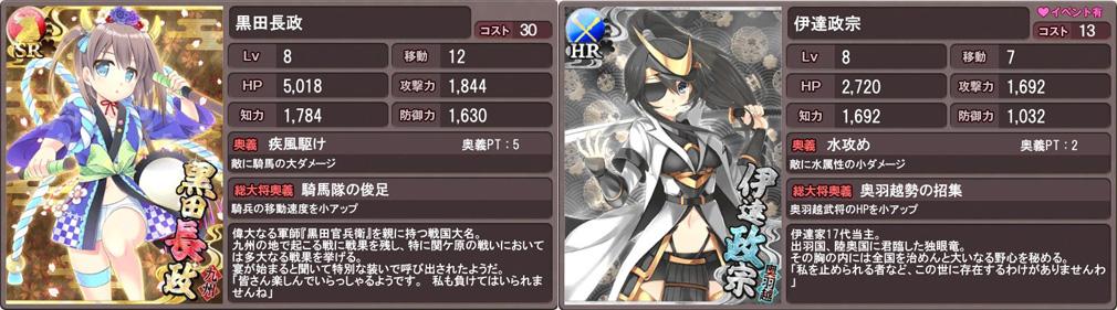 戦国の神刃姫X(ブレイドルX) 左:SR黒田長政、右:HR伊達正宗