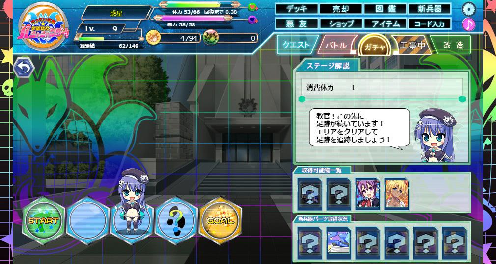 ぜったい征服☆学園結社パニャニャンダーZ!! クエストステージ選択画面
