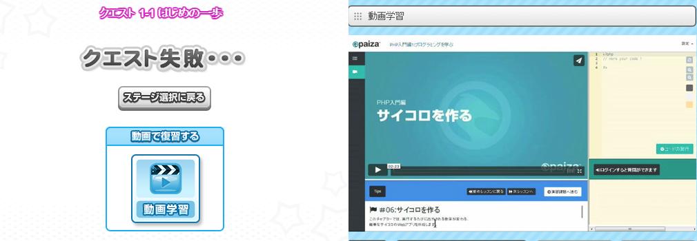 コードガールこれくしょん(ガルこれ) 左:クエスト失敗画面、右:動画解説画面