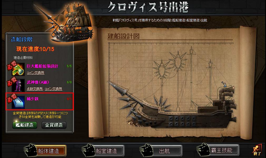 壮絶大航海 Age of Discovery 船体建設画面