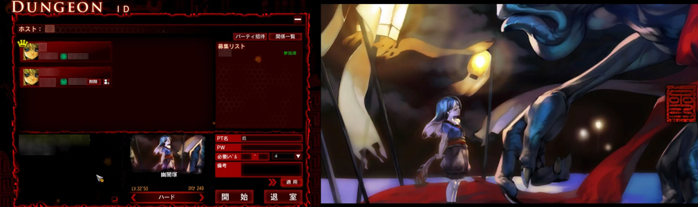 XAOC ザオック 左:PTプレイ幽闇塚入場画面、右:幽闇塚
